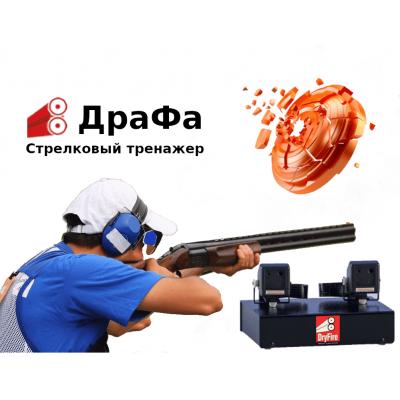 """Стрелковый тренажер  """"ДраФа"""" - комплектация """"Премиум"""""""