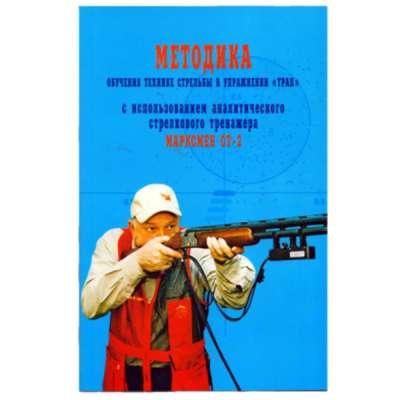 """Книга """"Обучение технике стрельбы в упражнении """"Трап"""". Секреты работы зрения в стендовой стрельбе."""