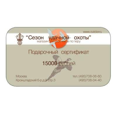 Подарочный сертификат на 15000