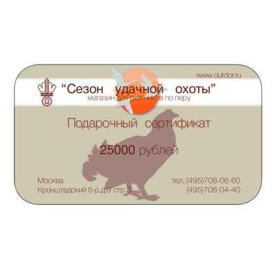 Подарочный сертификат на 25000