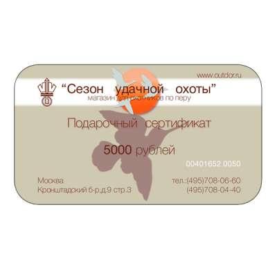 Подарочный сертификат на 5000